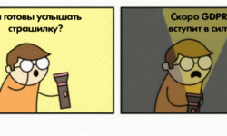 """Cтрашилка"" о GDPR"