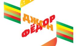Концепт: логотип для бургерной «ДжонФёдор» от «Логомашины»