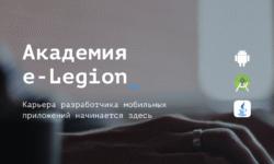 Разработка приложений для Android: начни карьеру