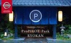 В японском отеле появились тапочки, стол и подушки Nissan с функцией «автопарковки» ProPILOT Park