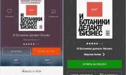 Автор иска о разнице цен на книги в «ЛитРесе» отказался от претензий