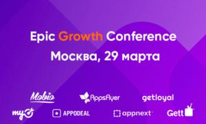 Epic Growth Conference 2018 — конференция по продуктовому маркетингу в Москве