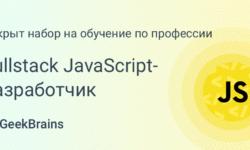 GeekBrains начинает готовить JavaScript-разработчиков полного цикла