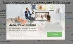 Кейс: как на 30% увеличить заявки с сайта в крупной телеком-компании