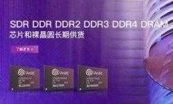 Китайская компания приступила к поставкам микросхем и модулей DDR4
