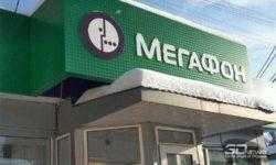 «МегаФон» стал единственным владельцем «Евросети»