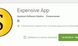 На распродаже в Google Play появилось «дорогое приложение» за $399