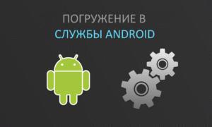 [Перевод] Погружение в службы Android