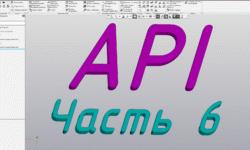 Работа с API КОМПАС-3D → Урок 6 → Сохранение документа в различные форматы