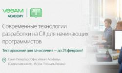 Veeam Academy: от базовых знаний C# до командной разработки за 2,5 месяца