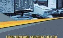 О книге «Обеспечение безопасности АСУТП в соответствии с современными стандартами»
