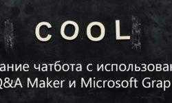 [Перевод] Создание чатбота с использованием Q&A Maker и Microsoft Graph
