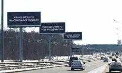 Три билборда на границе Tele2 и «Мегафона»