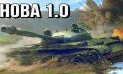 World of Tanks, новый уровень «1.0»