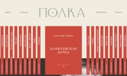 Бывший главред «Афиши» Юрий Сапрыкин запустил онлайн-проект о русской литературе «Полка»