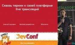 DevConf: как ВКонтакте шел к своей платформе для live-трансляций