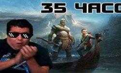 God of War можно пройти за 35 часов