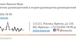 [Из песочницы] Формирование подписи по шаблону в Outlook для организации, на компьютерах вне домена