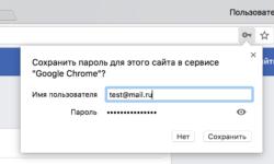 Какой браузер лучше всего справляется с хранением паролей