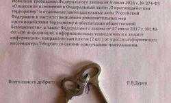 «Ключи от Telegram» для ФСБ
