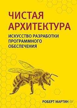 Книга «Чистая архитектура. Искусство разработки программного обеспечения»