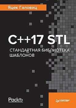 Книга «С++17 STL. Стандартная библиотека шаблонов»
