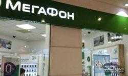 «МегаФон» развернул скоростную сеть LTE Advanced в Татарстане