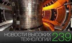 #новости высоких технологий   Выпуск 239