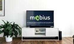 Открытая бесплатная трансляция конференции Mobius 2018 Piter
