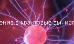 [Перевод] Введение в квантовые вычисления