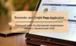 Поисковая оптимизация сайтов, использующих SPA-приложения
