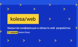 Приглашаем на первую международную веб-конференцию Kolesa/Web 2018