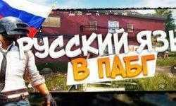 PUBG Mobile добавили русский язык