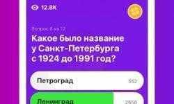 Стартап дня: онлайн-викторина от соцсети «ВКонтакте» — «Клевер»
