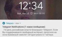 Telegram предложил россиянам устроить акцию и выпустить бумажные самолётики из окна