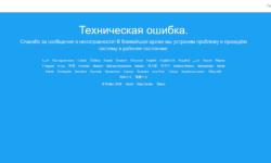 В работе Twitter произошёл сбой по всему миру