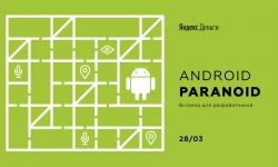 [Видео] Доклады с митапа Android Paranoid