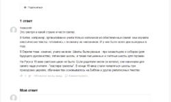 «Яндекс» запустил тестирование сервиса вопросов и ответов «Знатоки» — аналог «Ответы Mail.Ru»