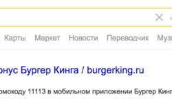 Burger King предложила пользователям скидку в обмен на оскорбление McDonald's в поисковой строке «Яндекса»
