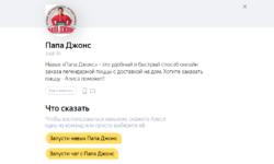 Что умеет голосовой помощник «Яндекса» благодаря «Диалогам» от сторонних разработчиков