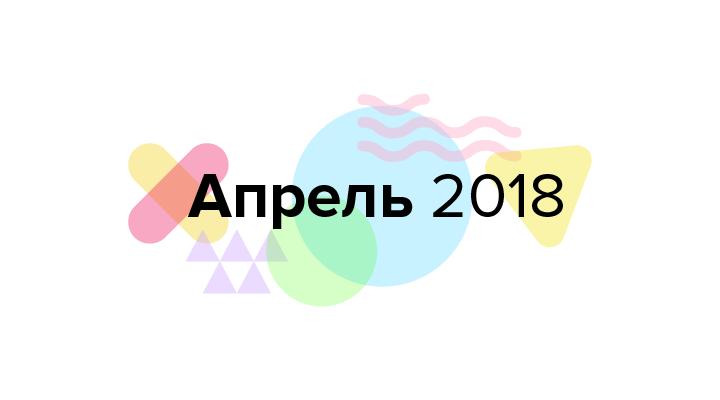 Дайджест продуктового дизайна, апрель 2018