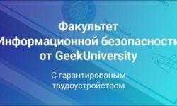 GeekUniversity открывает набор на факультет информационной безопасности
