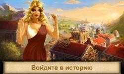 Grepolis 2.163.0 для Android (Android)