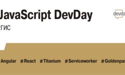 JS DevDay. Запись докладов