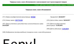 Кейс: спор за товарный знак «Беру!» между «Яндекс.Маркетом» и Александрой Дорф