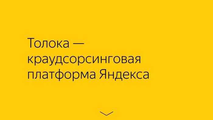 Фото Лекция о Толоке. Как тысячи людей помогают нам делать Яндекс