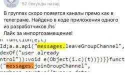 Пользователи нашли во «ВКонтакте» тестовый аналог Telegram-каналов