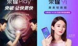 Презентация новых смартфонов Huawei Honor Play со средствами ИИ состоится в июне