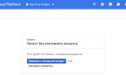 [Из песочницы] Google Cloud Storage c PHP: сохранение файлов с публичным доступом