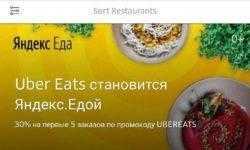 «Яндекс» закрыл в России сервис доставки еды Uber Eats
